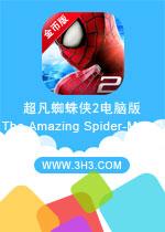 超凡蜘蛛侠2电脑版