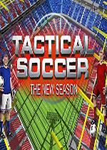 战术足球:新赛季
