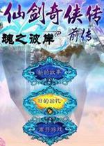 仙剑奇侠传:魂之彼岸