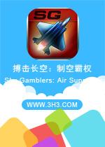 搏击长空:制空霸权电脑版(Sky Gamblers:Air Supremacy)安卓解锁修改版v1.0.2