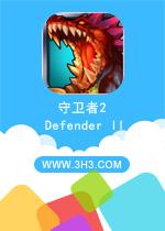 守卫者2无限金币版(Defender II)安卓变态破解汉化电脑版v1.3.2
