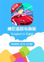 嫌犯追踪电脑版(Suspect In Sight!)安卓无限金币版
