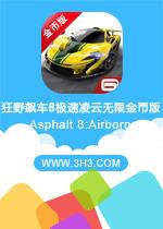 狂野飙车8极速凌云无限金币版(Asphalt 8:Airborne)PC安卓破解电脑版v2.8.1