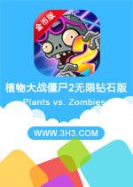 植物大战僵尸2无限钻石版(Plants vs. Zombies 2)PC安卓破解电脑版