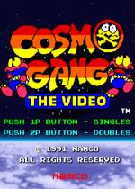 外星人趣味射击(Cosmo Gang the Video)街机版