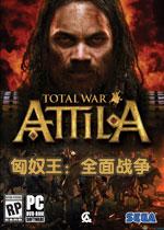 阿提拉:全面战争集成查理曼大帝DLC破解中文汉化版v1.6.0
