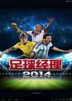 足球经理2014电脑版