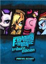 彩虹小马:战斗的魔法