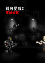 前线觉醒2:英雄崛起