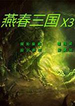 燕春三国X3
