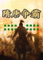 隋唐争霸中文硬盘版v2.11