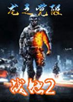战地2:龙之觉醒