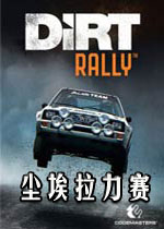 尘埃拉力赛(Dirt Rally)中文汉化修正破解版v1.200