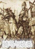 骑马与砍杀:16世纪北半球