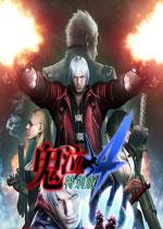 鬼泣4:特别版(Devil May Cry 4: Special Edition)中文破解版+DLC解锁补丁