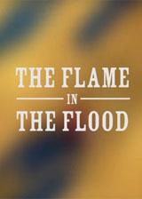 洪潮之焰(The Flame in the Flood)汉化破解版v1.3.003