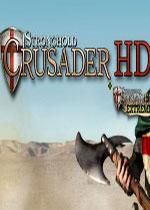要塞:十字军东征HD(Stronghold Crusader HD)加强版