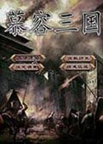 慕容三国X4.5