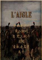 骑马与砍杀鹰·拿破仑战争