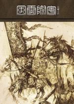 骑马与砍杀12世纪风云际会