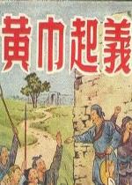 骑马与砍杀风云三国之黄巾崛起