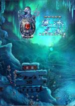 神秘追踪者9:寒冰之劫