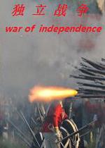 骑马与砍杀独立战争