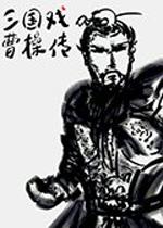 三国戏曹操传