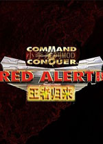 红色警戒2:王者归来