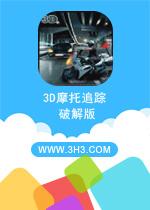 3D摩托追踪电脑版安卓内购破解版v1.0.1