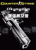 Cs1.6 Okgogogo增强普及版中文硬盘版v4.0
