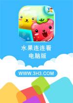 水果连连看电脑版官方中文版v1.0.0.58