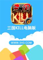 三国Kill电脑版