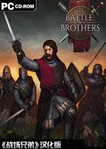 战场兄弟(Battle Brothers)汉化PC版v1.3.0.19
