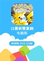 口袋妖怪复刻电脑版PC安卓版v2.5.1