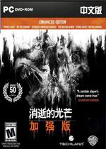 消逝的光芒:加强版(Dying Light:Enhanced Edition)v1.16集成Reinforcements DLC中文破解版