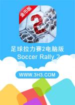 足球拉力赛2电脑版(Soccer Rally 2)安卓破解金币版v1.05