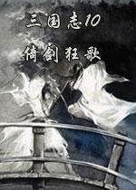 三国志10:倚剑狂歌