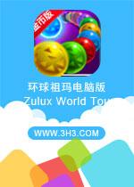 环球祖玛电脑版(Zulux World Tour)安卓破解修改金币版v1.0.2