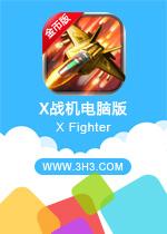 X战机电脑版(X Fighter)安卓无限金币版