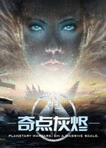 奇点灰烬(Ashes of the Singularity)整合3DLC中文破解版v1.24.20823