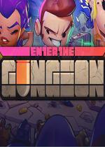 挺进地牢(Enter the Gungeon)典藏汉化破解版v2.1.7