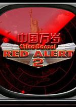 红色警戒2:中国万岁