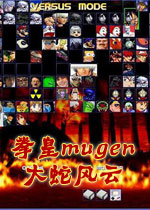 拳皇mugen:大蛇风云