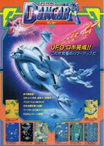 UFO变形金刚战机(Ufo Robo Dangar)街机版