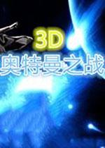 奥特曼之战3D