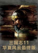 三国志11华夏风云最终版中文mod版