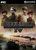 钢铁雄心4(Hearts of Iron IV)v1.4.0 集成死亡或耻辱DLC破解中文版