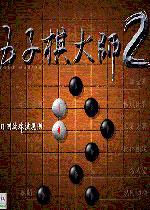 五子棋大师2硬盘版