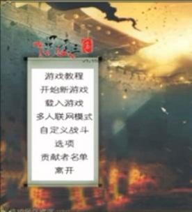 骑马与砍杀:风云三国中文mod版v2.8十测